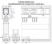 Раздвижная система EKF на 40 кг, профиль, механизм, схема, купить оптом Киев
